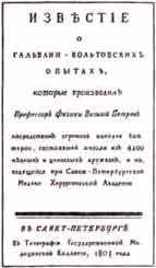 Титульный лист книги Василия Петрова